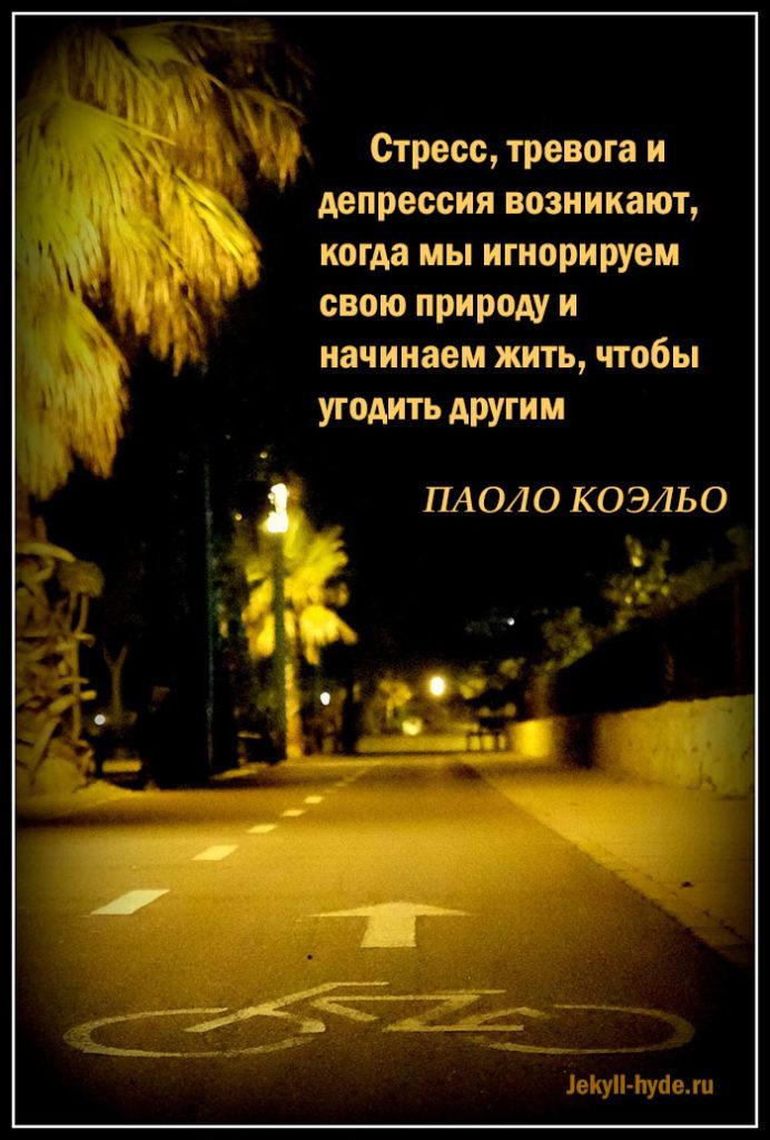 Цитата Паоло Коэльо о депрессии