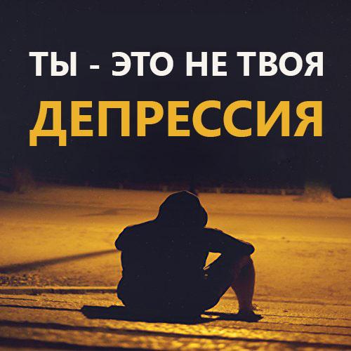 Бороться с депрессией