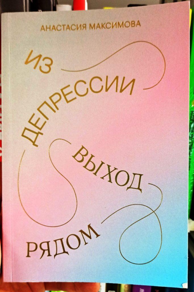 Из депрессии выход рядом Анастасия Максимова